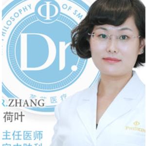北京芙艾医疗美容门诊部-张荷叶