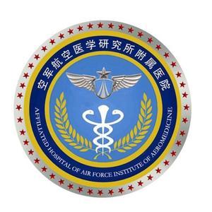 空军航空医学研究所附属医院激光整形中心