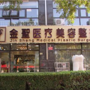 北京金圣医疗美容诊所