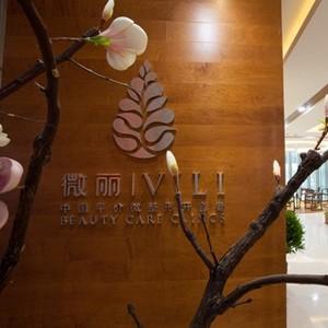 北京微丽医疗美容诊所