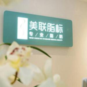 北京美联和谐医疗美容门诊部