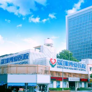 深圳博爱医疗美容整形医院