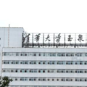 清华大学玉泉医院整形美容中心