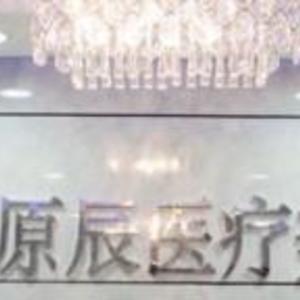 上海宏康医院医疗美容科