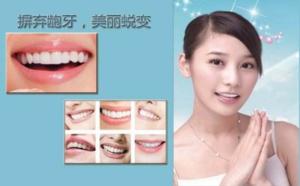 南阳市口腔医院龅牙矫正的方法你知道几个?